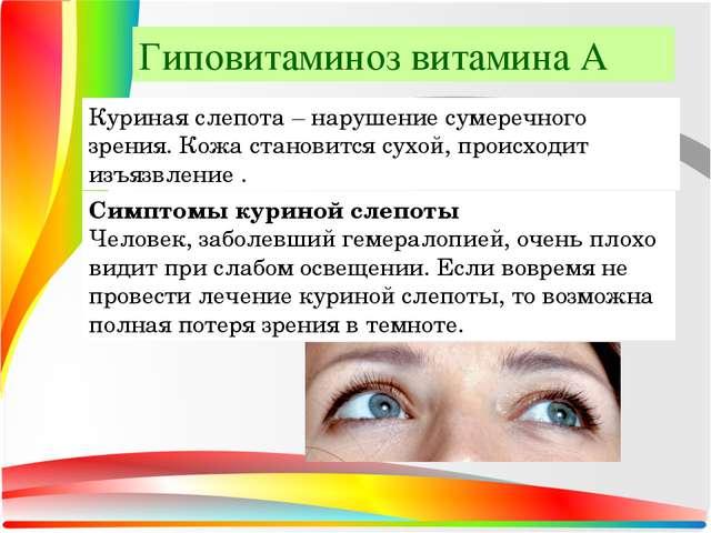 Снижение остроты зрения в сумерках | симптомы болезни и признаки заболеваний на eurolab