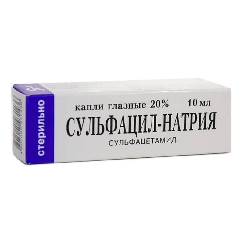 сульфацил натрия диа глазные капли инструкция