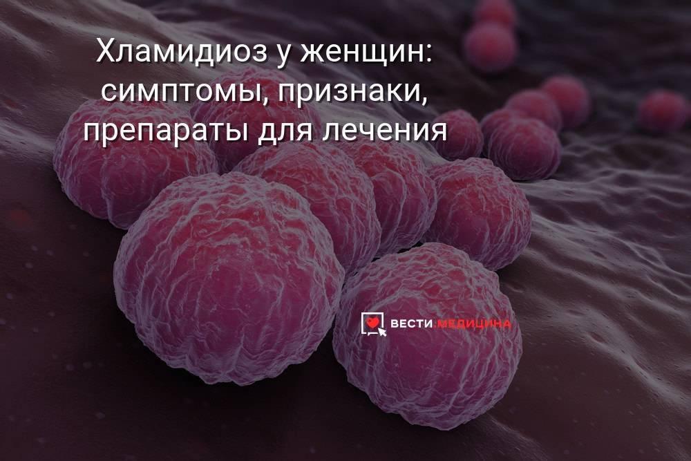 последствия хламидиоза