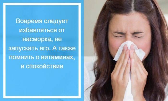Ринит: симптомы и лечение