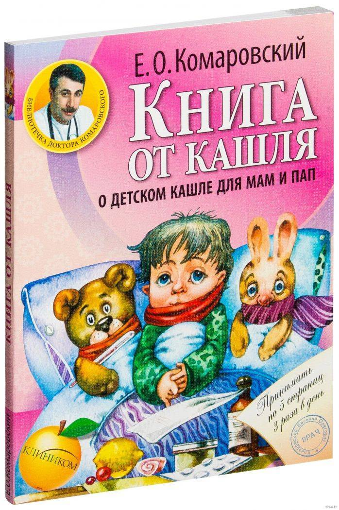 Все о кашле от доктора комаровского: чем лечить его у детей