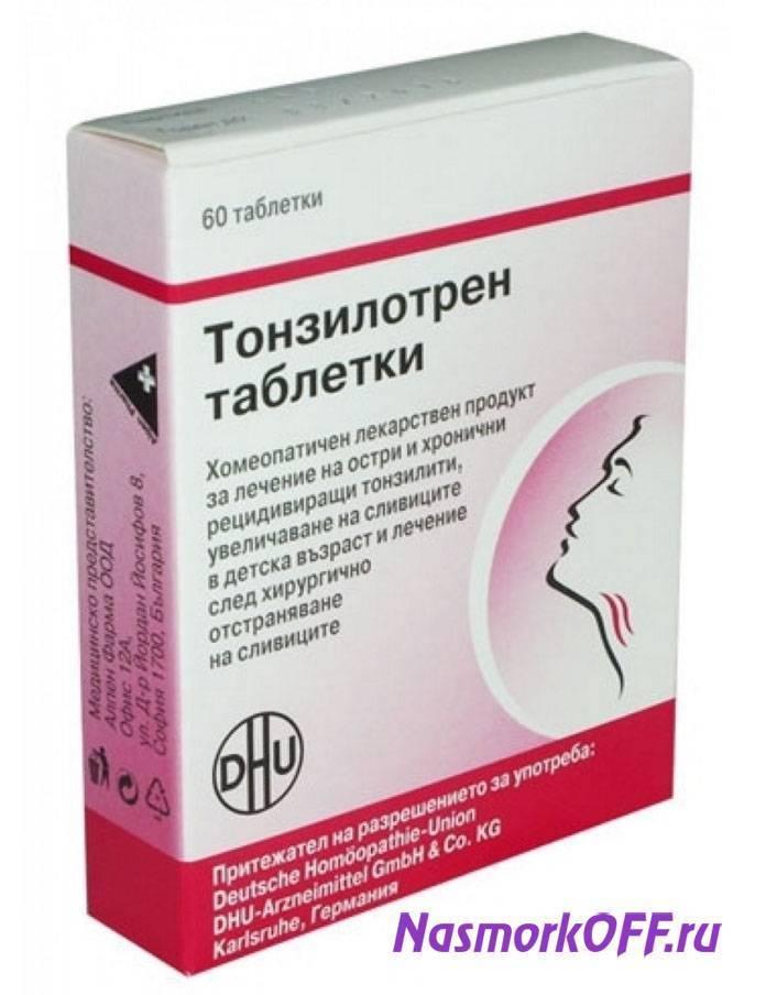 таблетки для рассасывания при тонзиллите
