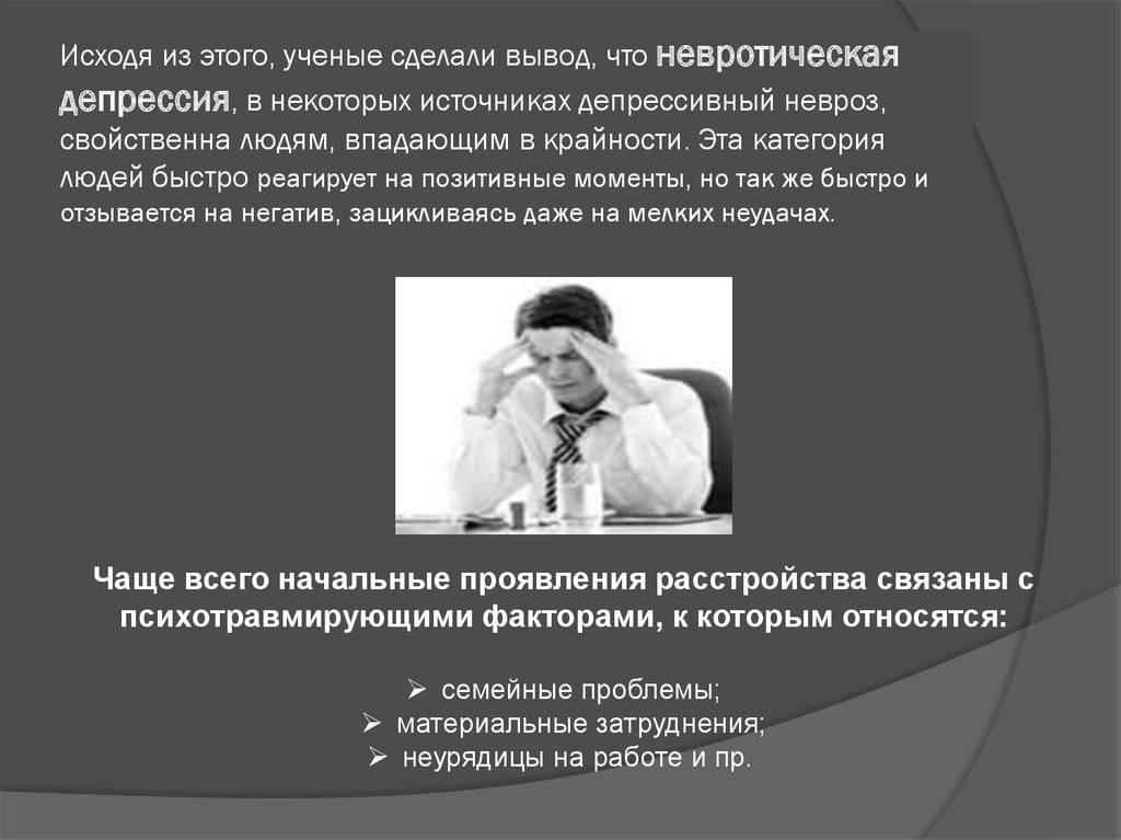 Опасность депрессивного невроза: легкое отклонение или серьезная патология
