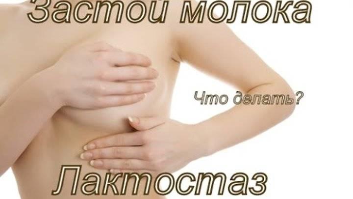 как правильно делать массаж груди при лактостазе