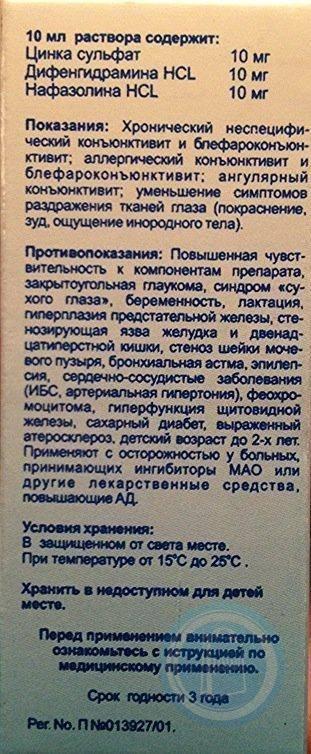 """""""окуметил"""" (глазные капли): инструкция, отзывы, показания, состав, аналоги"""