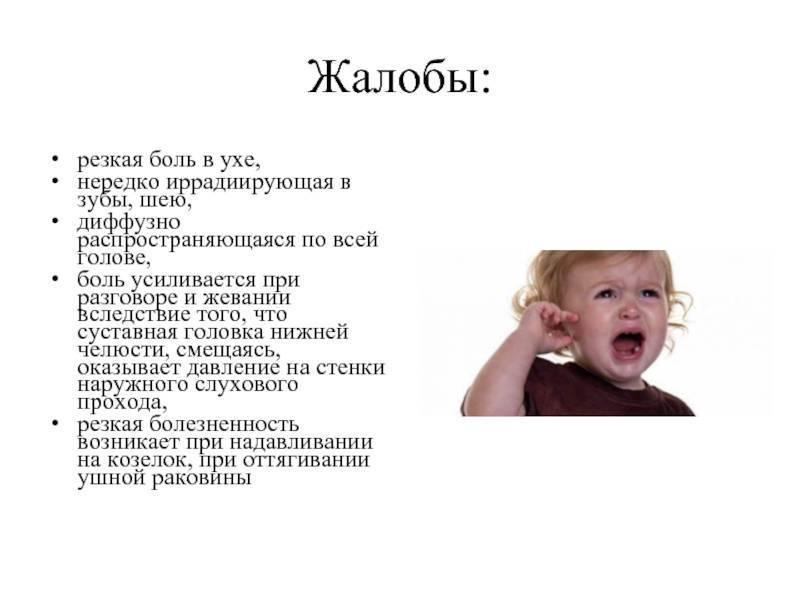 У ребенка болит ухо когда жует
