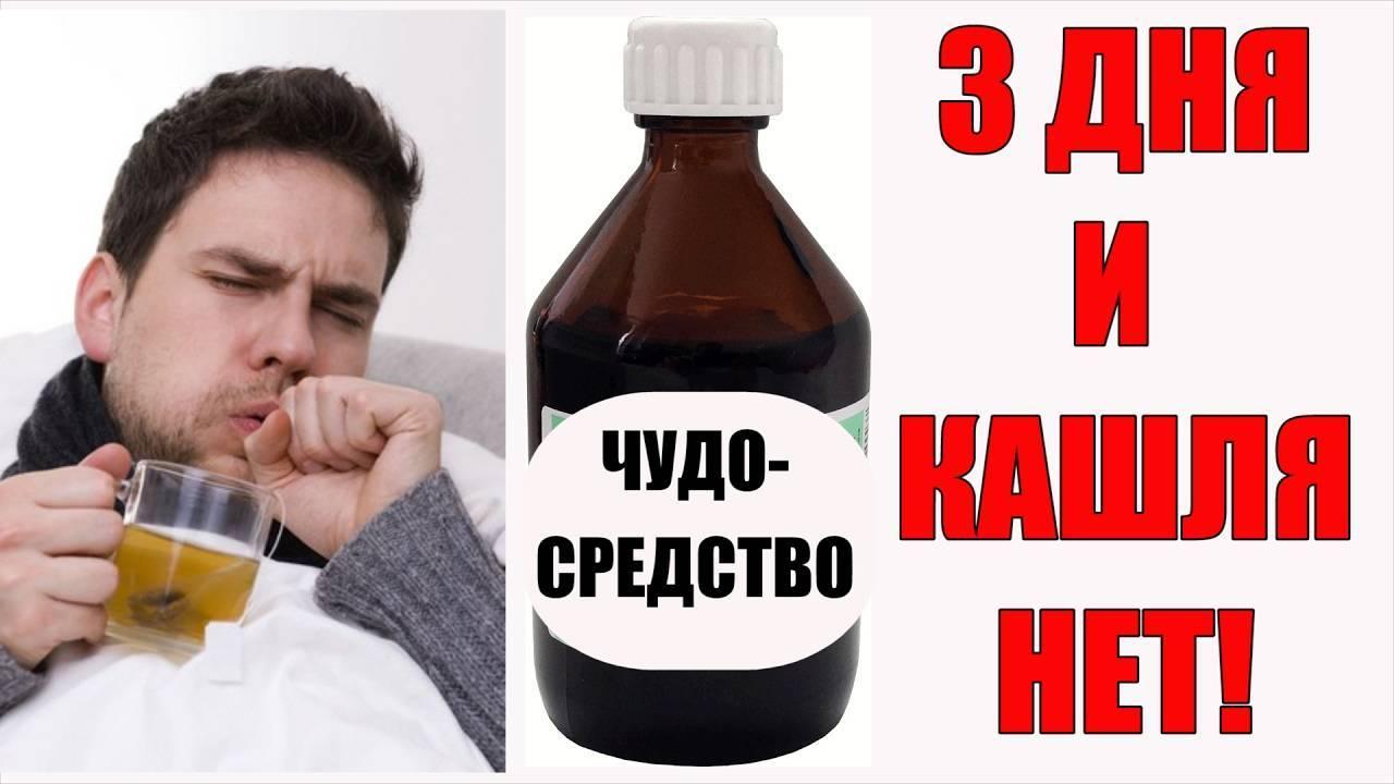 Как безопасно лечить кашель у взрослых в домашних условиях