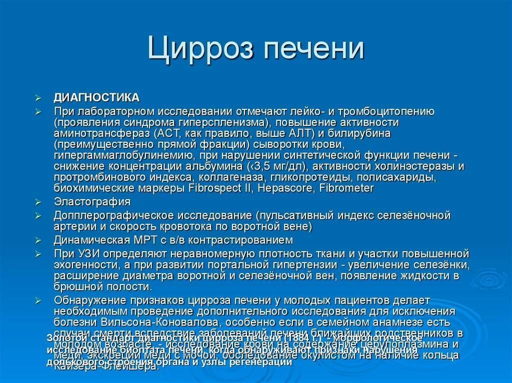 дифференциальная диагностика цирроза печени