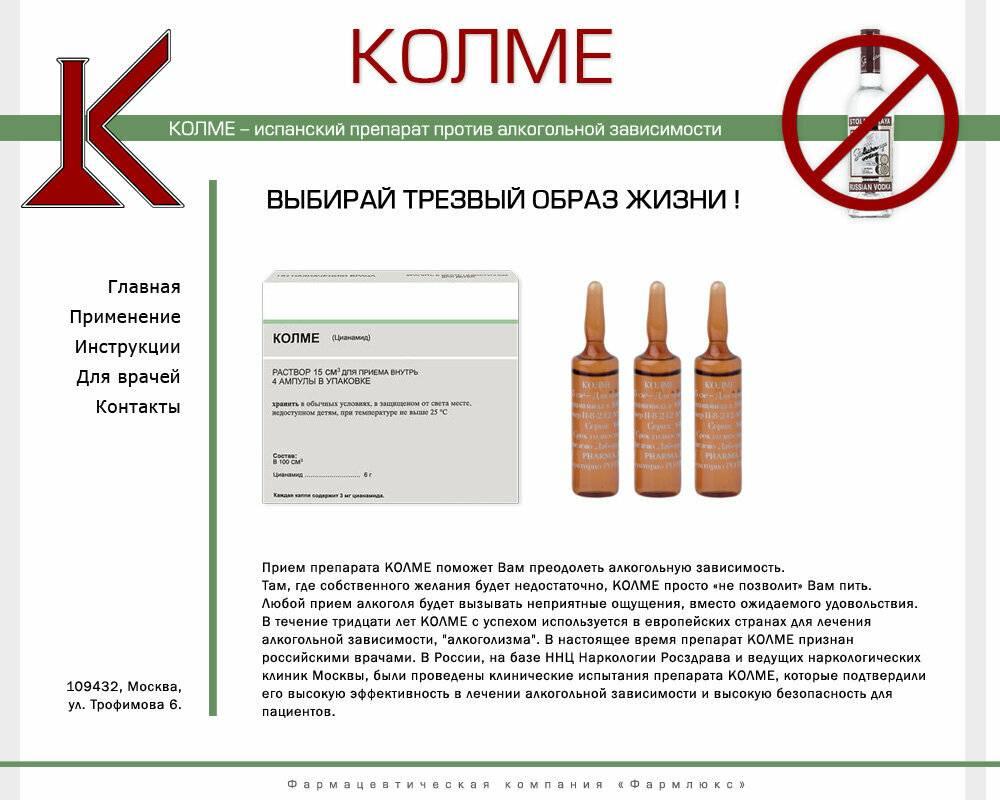 Какие средства от алкоголизма продаются в аптеках: эффективные препараты