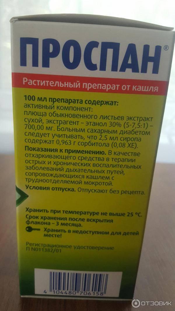 Как и чем лечить кашель у детей? лекарства от кашля | материнство - беременность, роды, питание, воспитание