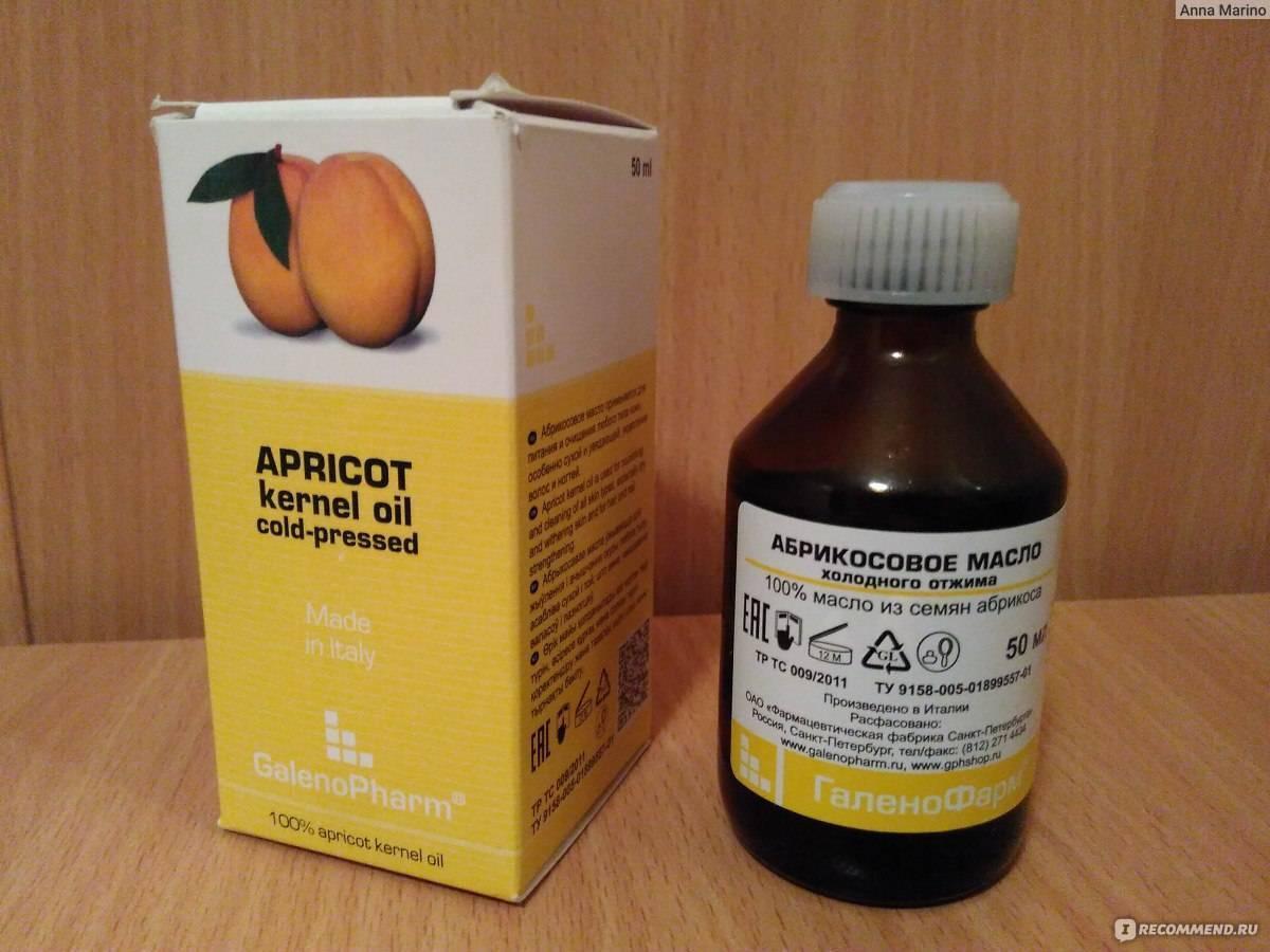 Как капать в нос абрикосовое масло?