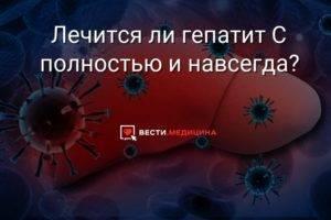 можно ли лечить гепатит с