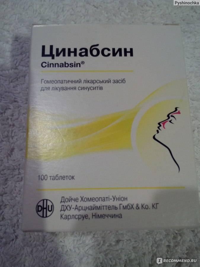 Гомеопатия при гайморите и синусите: лучшие препараты для лечения