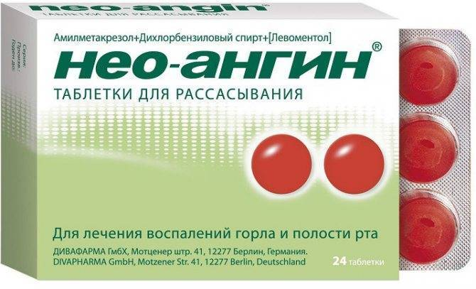 рассасывающие таблетки от горла при беременности