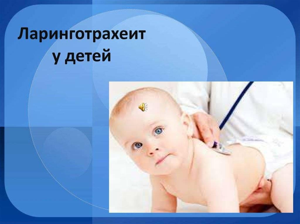 Ларинготрахеит у детей – симптомы и лечение. острый стенозирующий ларинготрахеит