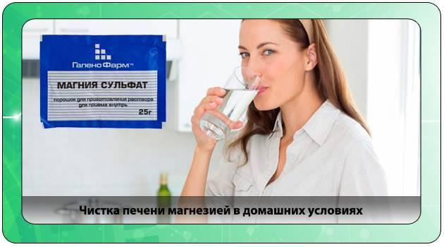 очищение печени магнезией в домашних условиях