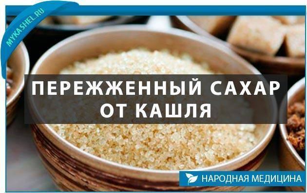 Жженый сахар от кашля: показания к применению и рецепты