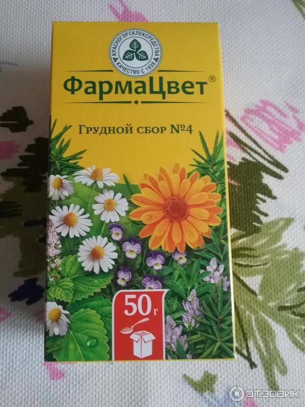 Отхаркивающие травы для детей: лечение мокрого кашля у грудничков и малышей после 2 лет