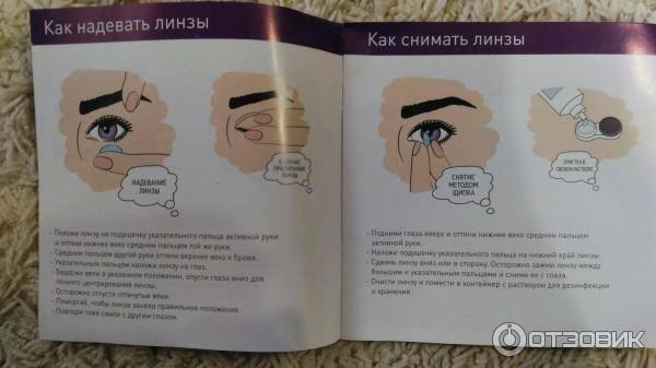 как достать линзу из глаза