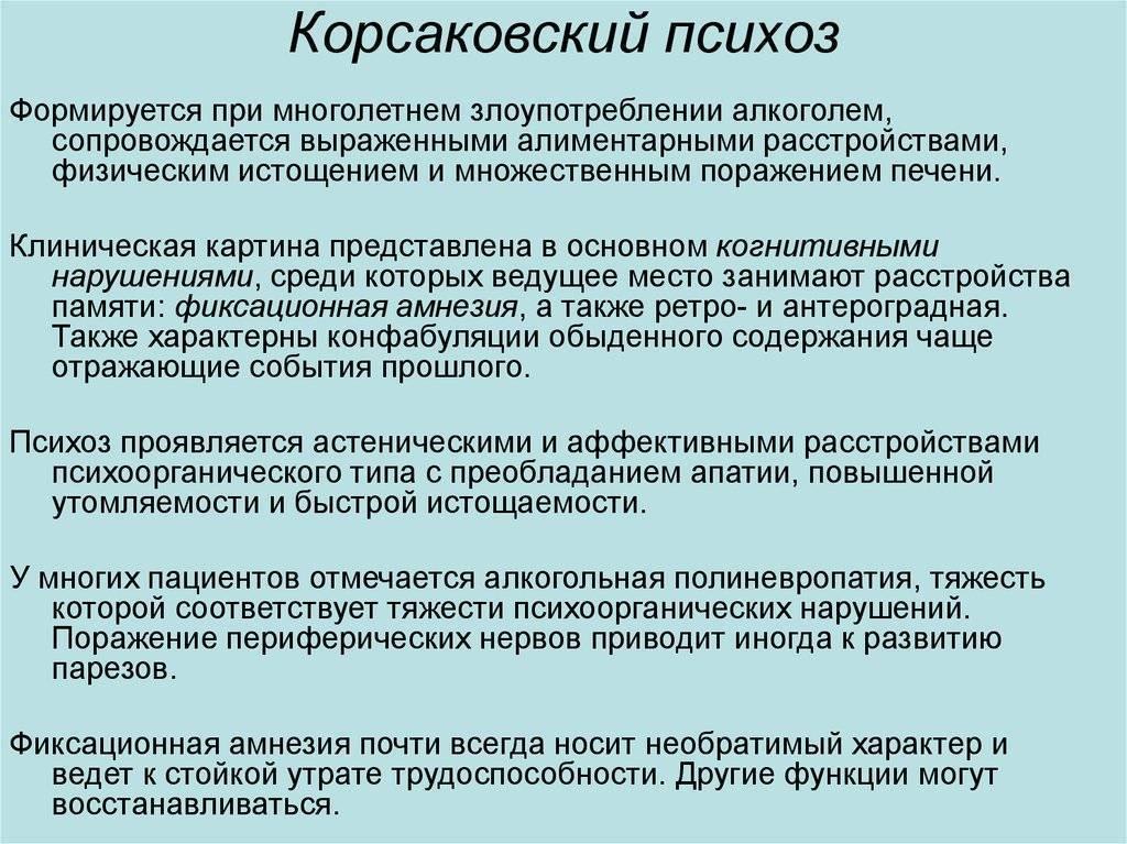 Корсаковский психоз википедия