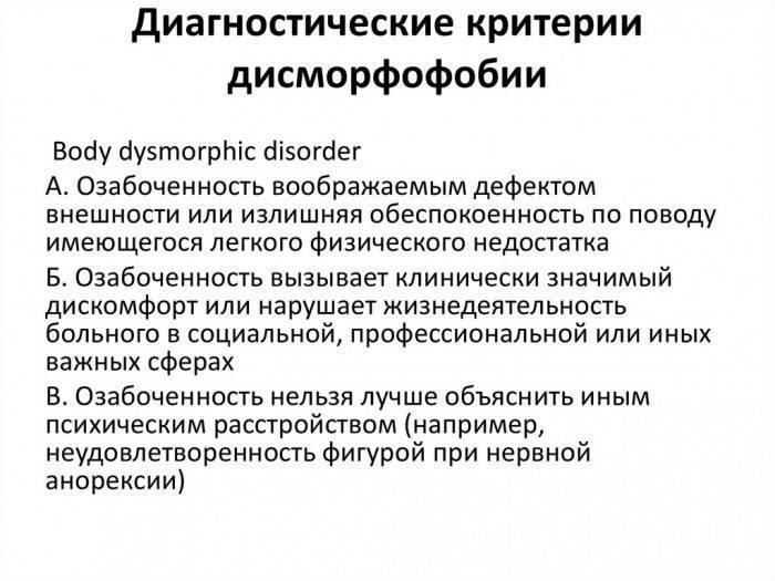 Дисморфофобия — википедия. что такое дисморфофобия