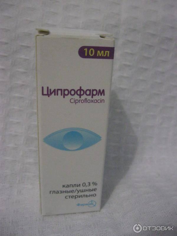 Как применять капли для глаз ципрофарм и их аналоги