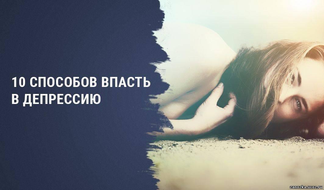 Депрессия: причины, симптомы, лечение и профилактика