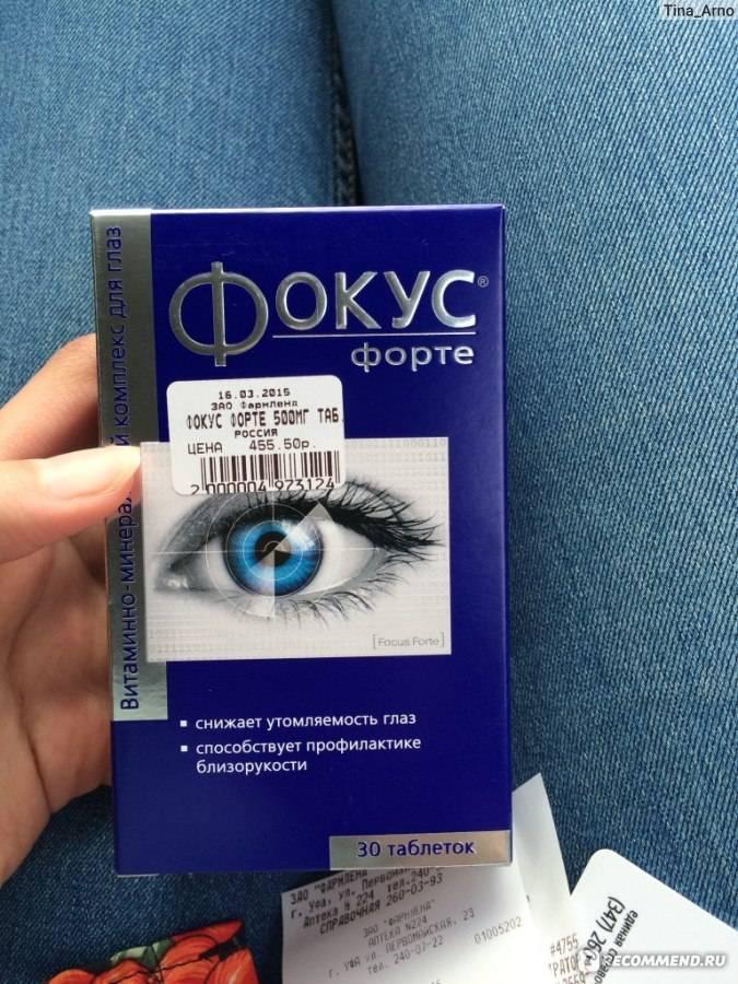 Фокус таблетки для глаз - лечение глаз