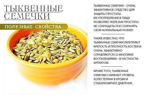 Жареные семечки при повышенном холестерине