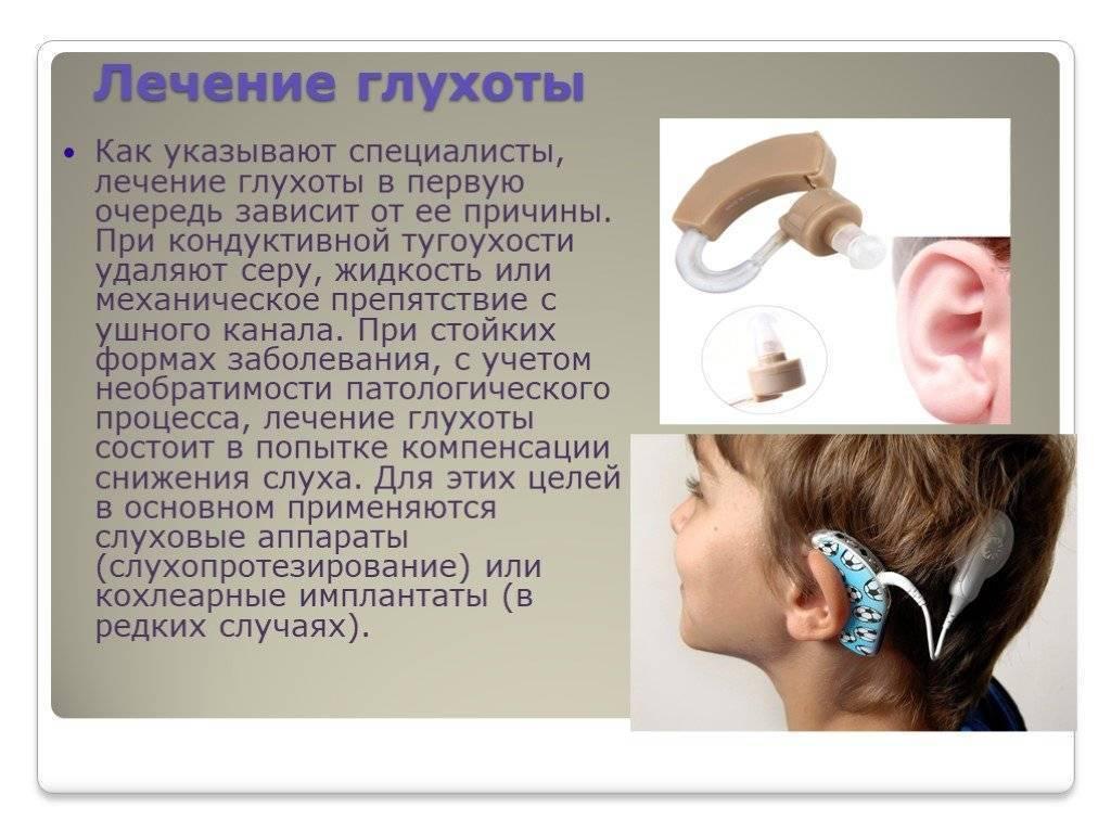 нейросенсорная тугоухость лечение