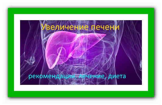 Гепатомегалия лечение народными средствами
