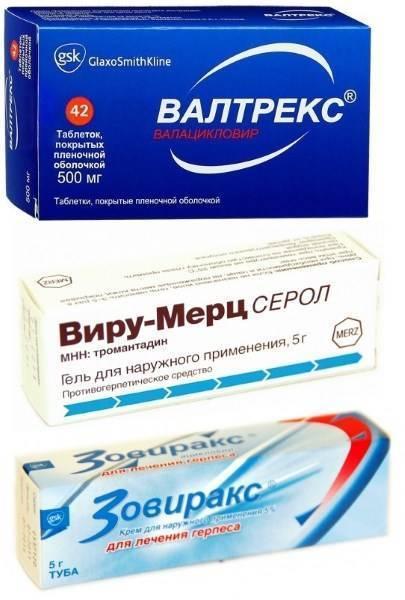 антибиотики при герпесе на губах