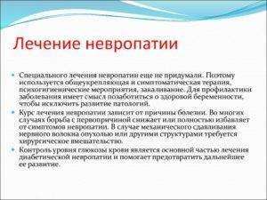 Невропатия. причины, симптомы, признаки, диагностика и лечение патологии :: polismed.com