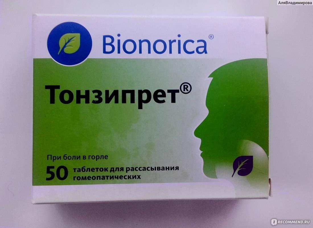 боль в горле гомеопатия