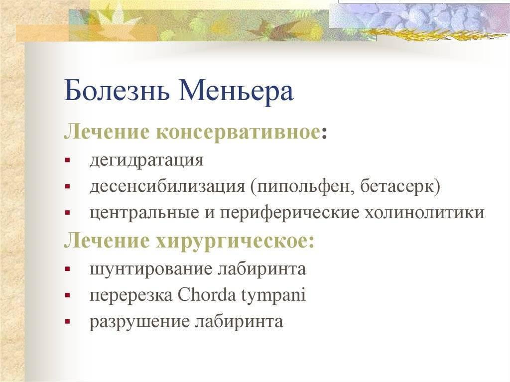 болезнь меньера симптомы лечение