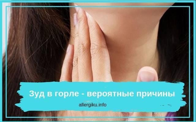 Зуд в горле вызывающий кашель отзывы