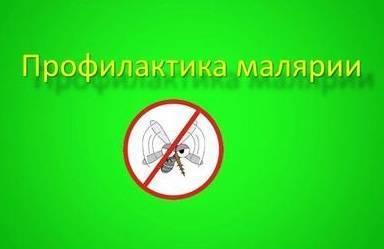 химиопрофилактика малярии