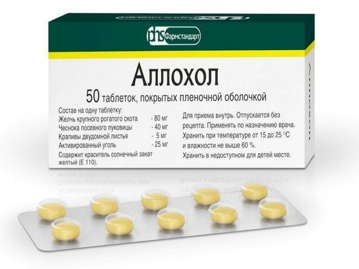 желчегонные таблетки после удаления желчного пузыря