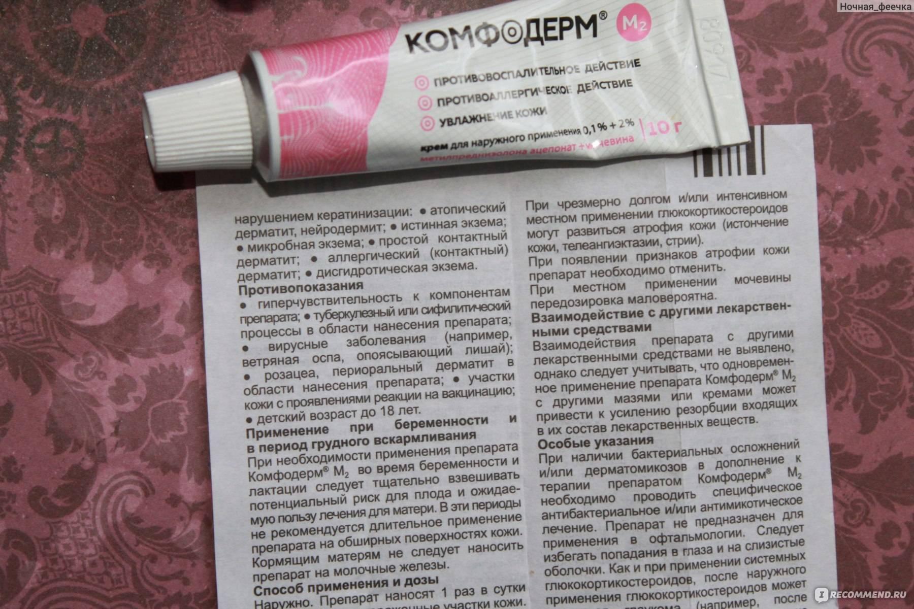 Пероральный дерматит: лечение, отзывы. лечение перорального дерматита народными средствами