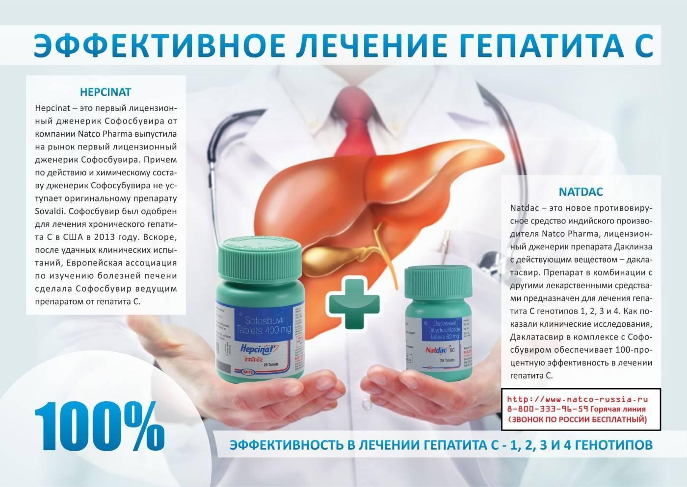 гепатит с лечение в домашних условиях