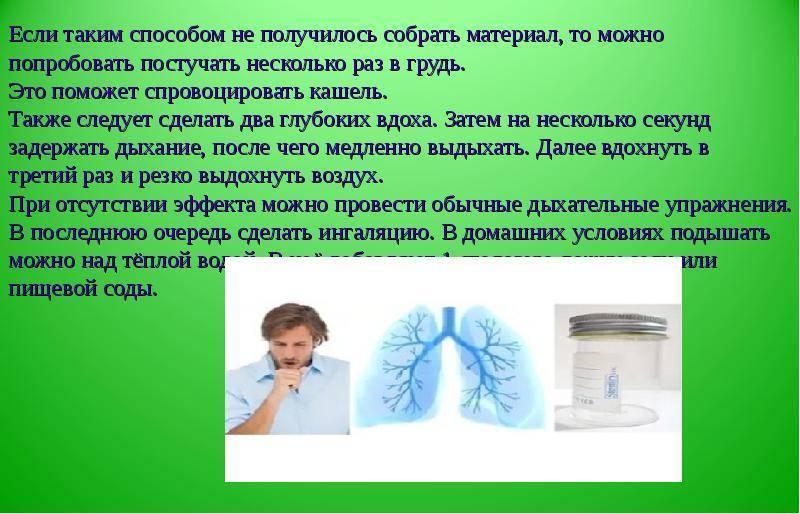 Кашель при вдохе, виды, причины и лечение