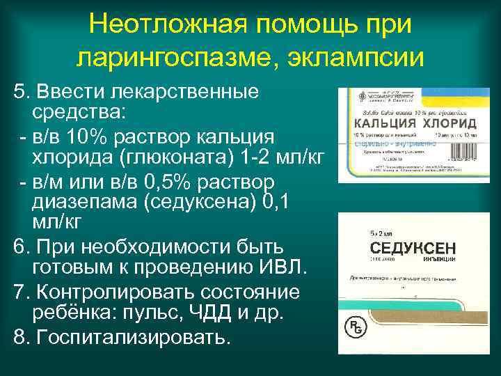 неотложная помощь при ларингоспазме