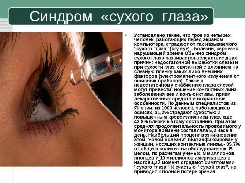 народные средства от сухости глаз