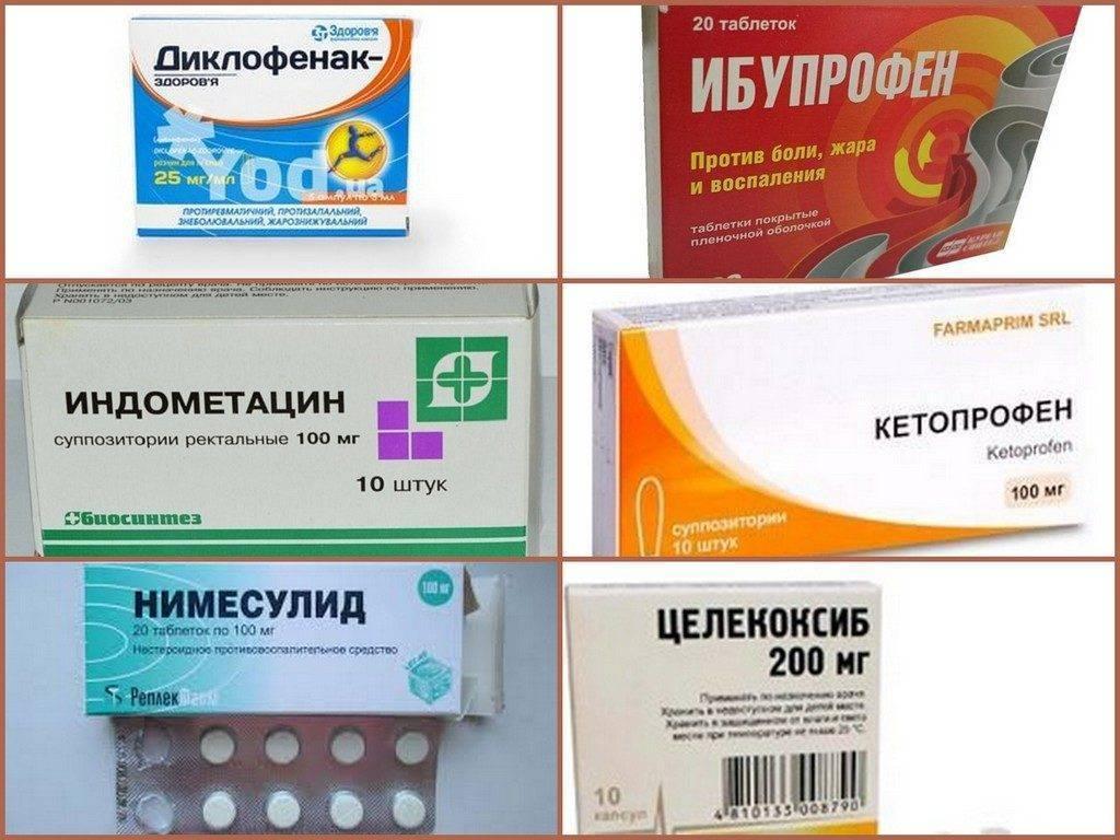 таблетки при невралгии