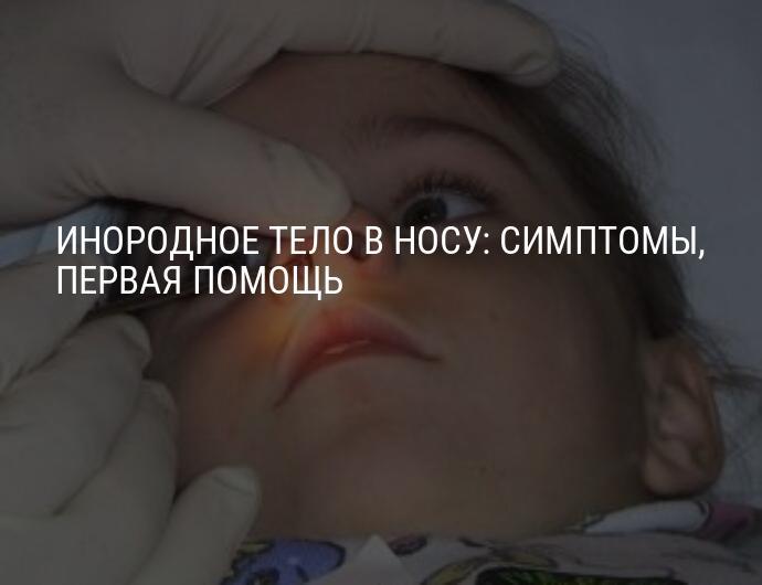 Инородное тело в носу у ребенка