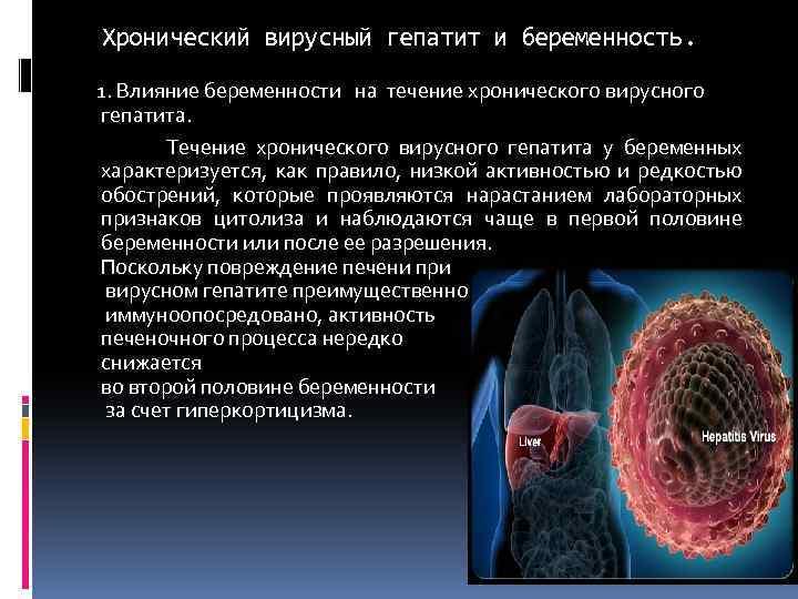 Гепатит б при беременности: симптомы, лечение