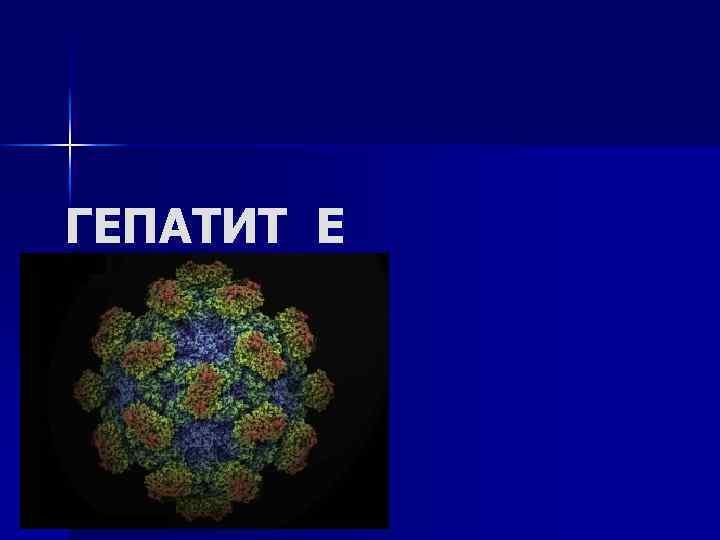 гепатит е как передается