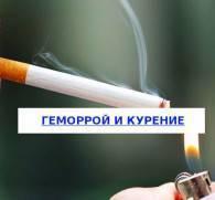 как влияет курение на геморрой