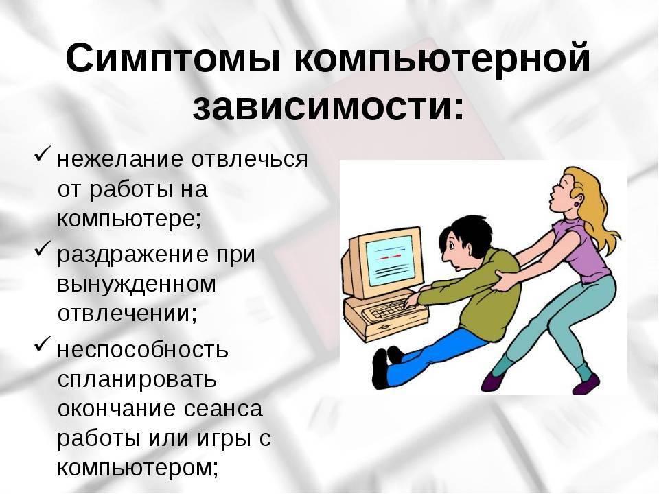 как бороться с компьютерной зависимостью