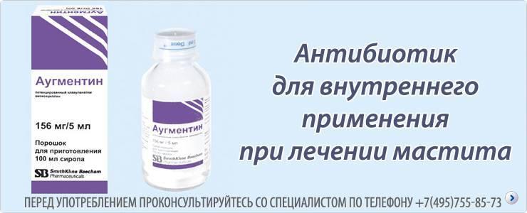 антибиотики при мастите у женщин